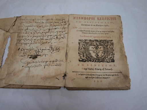 New acquisition of 17th century rare book